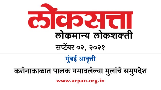 Arpan's work towards Grief Counselling covered by Loksatta – Mumbai edition